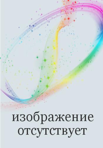Горшкова Л.: Проективная геометрия. Учебное пособие